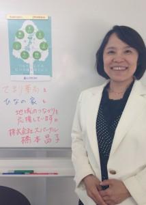 株式会社スパーテル 代表取締役 橋本昌子さん