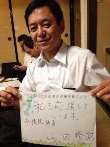 参議院議員 山田修路さん