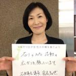 県議会議員 安井知世さん