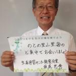 石川県生涯学習センター能登分室 坂尻忠秀さん