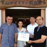 金沢大学「能登里山里海マイスター」育成プログラム スタッフ一同